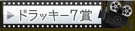 ドラッキー7賞