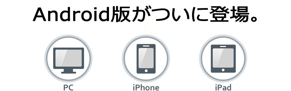 Android版がついに登場。