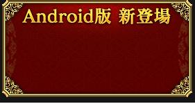 Android版 新登場