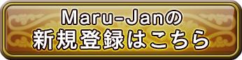 Maru-Janの新規登録はこちら