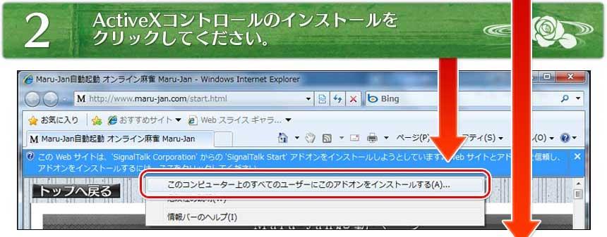 2.ActiveXコントロールのインストールをクリックしてください。