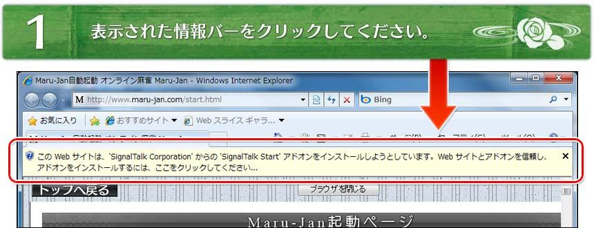 1.表示された情報バーをクリックしてください。