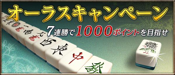 オーラスキャンペーン7連勝で1000ポイントを目指せ