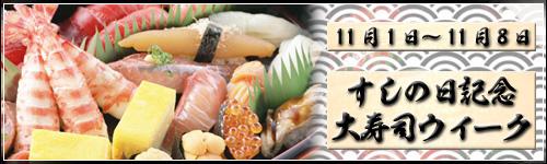 すしの日記念 大寿司ウィーク