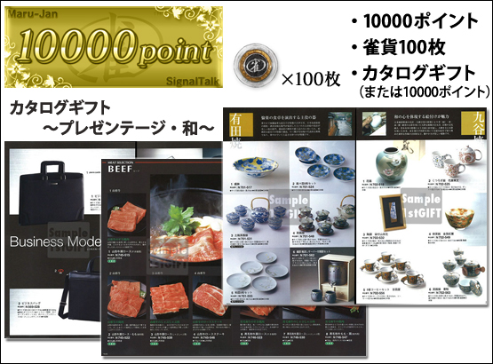 10000ポイント+雀貨100枚+カタログギフト