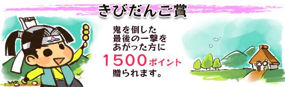 きびだんご賞 1500ポイント