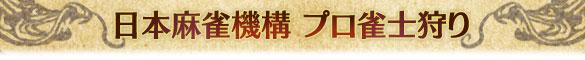 日本麻雀機構 プロ雀士狩り