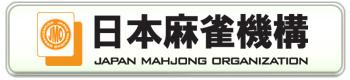 日本麻雀機構公式サイトへ