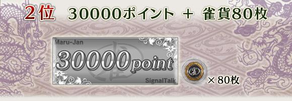 2位 30000ポイント+雀貨80枚