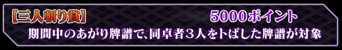 【三人斬り賞】 5000ポイント 期間中のあがり牌譜で、同卓者3人をトばした牌譜が対象