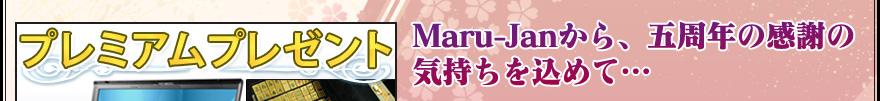 Maru-Janから、五周年の感謝の 気持ちを込めて…