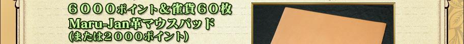 6000ポイント&雀貨60枚 Maru-Jan革マウスパッド (または2000ポイント)