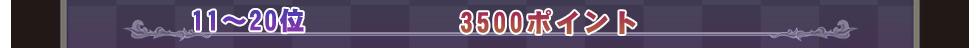 11〜20位 3500ポイント
