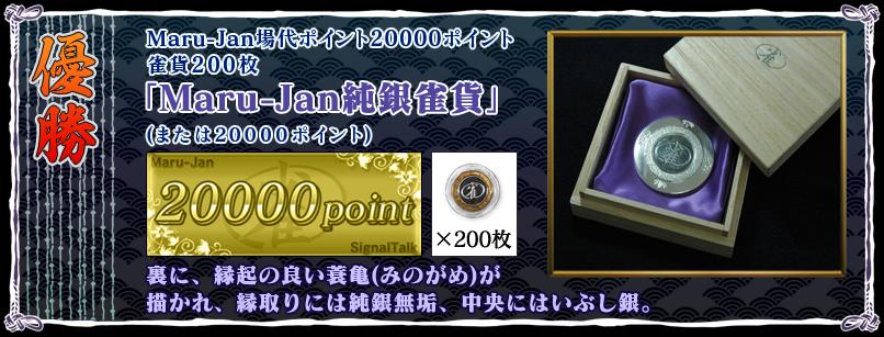 優勝 Maru-Jan場代ポイント20000ポイント 雀貨200枚 「Maru-Jan純銀雀貨」 (または20000ポイント)  裏に縁起の良い蓑亀(みのがめ)が 描かれ、縁取りには純銀無垢、中央にはいぶし銀。