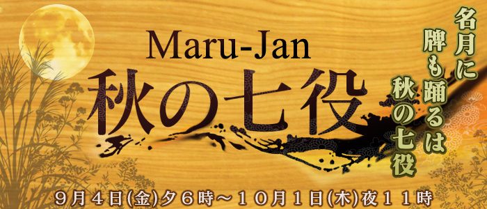 Maru-Jan 秋の七役 名月に 牌も踊るは 秋の七役 9月4日(金)夕6時〜10月1日(木)夜11時