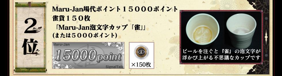 2位 Maru-Jan場代ポイント15000ポイント 雀貨150枚 「Maru-Jan泡文字カップ「雀」」 (または5000ポイント)  ビールを注ぐと『雀』の泡文字が浮かび上がる不思議なカップです