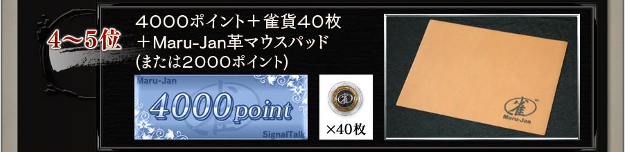 4〜5位 4000ポイント + 雀貨40枚 + Maru-Jan革マウスパッド(または2000ポイント)