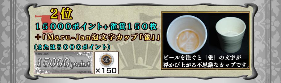 2位 15000ポイント+雀貨150枚 +「Maru-Jan泡文字カップ『雀』」 (または5000ポイント) ビールを注ぐと「雀」の文字が浮かび上がる不思議なカップです。