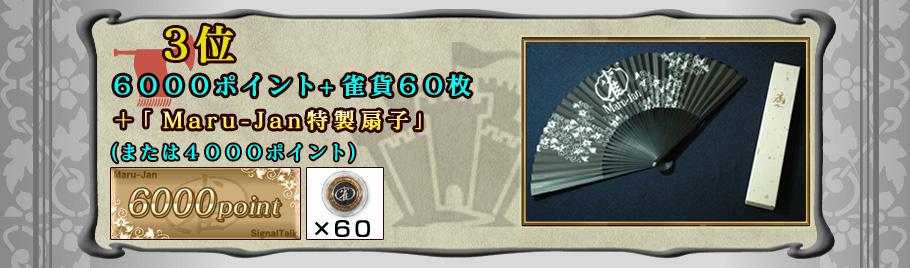3位 6000ポイント+雀貨60枚 +「Maru-Jan特製扇子」 (または4000ポイント)