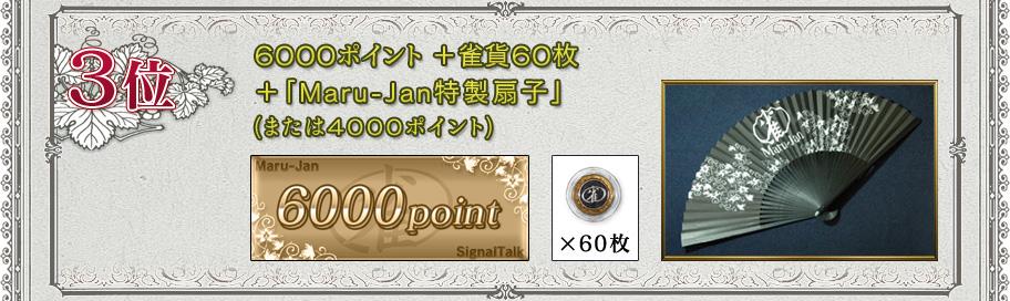 3位 6000ポイント+雀貨60枚+「Maru-Jan特製扇子」 (または4000ポイント)