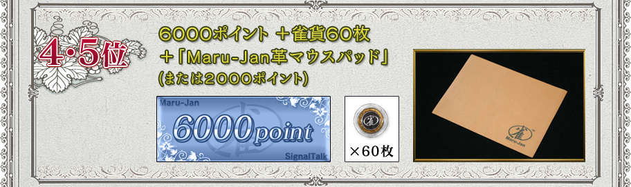 4・5位 6000ポイント+雀貨60枚 +「Maru-Jan革マウスパッド」 (または2000ポイント)