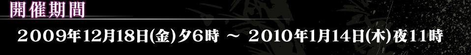 開催期間 2009年 12月18日(金) 夕6時 〜 2010年 1月14日(木) 夜11時
