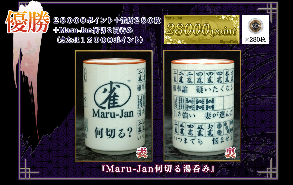優勝 28000ポイント+雀貨280枚 +Maru-Jan何切る湯呑み (または12000ポイント)