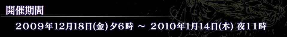 ■開催期間  2009年 12月18日(金) 夕6時 〜 2010年 1月14日(木) 夜11時