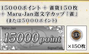 15000ポイント 雀貨150枚 +Maru-Jan泡文字カップ『雀』  (または5000ポイント)
