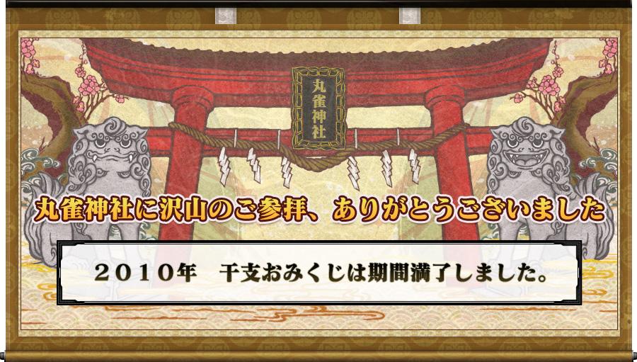 丸雀神社に沢山のご参拝、ありがとうございました。 2010年 干支おみくじは期間満了しました。