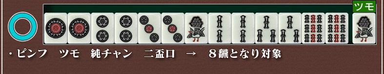 ○ ・ピンフ ツモ 純チャン 二盃口 → 8飜となり対象