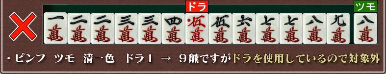 × ・ピンフ ツモ 清一色 ドラ1 → 9飜ですがドラを使用しているので対象外