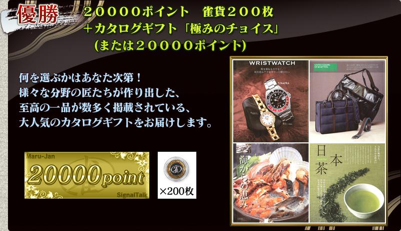 優勝 20000ポイント 雀貨200枚 +カタログギフト「極みのチョイス」 (または20000ポイント)