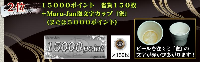 2位 15000ポイント 雀貨150枚 +Maru-Jan泡文字カップ『雀』 (または5000ポイント)