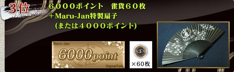 3位 6000ポイント 雀貨60枚 +Maru-Jan特製扇子 (または4000ポイント)