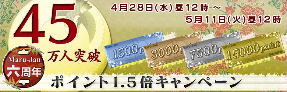 Maru-Jan六周年 45万人突破 ポイント1.5倍キャンペーン  4月28日(水)昼12時 〜 5月11日(火)昼12時