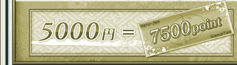 5000円 = 7500point