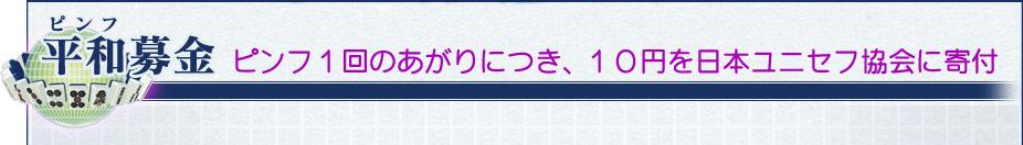 平和募金 ピンフ1回のあがりにつき、10円を日本ユニセフ協会に寄付