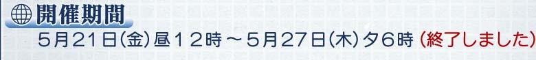 開催期間 5月21日(金)昼12時〜5月27日(木)夕6時(終了しました)