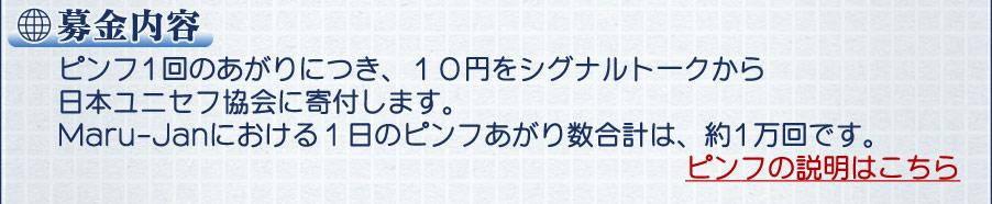 募金内容 ピンフ1回のあがりにつき、10円をシグナルトークから 日本ユニセフ協会に寄付します。 Maru-Janにおける1日のピンフあがり数合計は、約1万回です。
