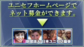 ユニセフホームページで ネット募金ができます。