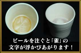 Maru-Jan泡文字カップ『雀』 ビールを注ぐと「雀」の 文字が浮かびあがります!