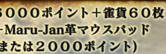 6000ポイント+雀貨60枚 +Maru-Jan革マウスパッド (または2000ポイント)