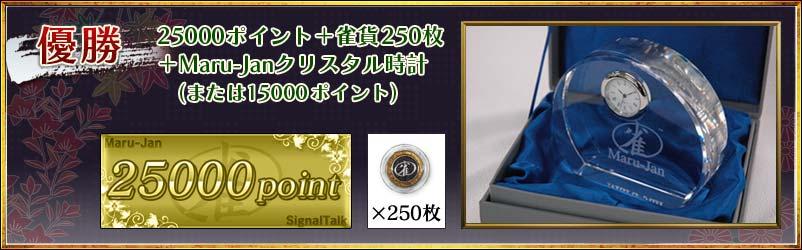 優勝 25000ポイント+雀貨250枚 Maru-Janクリスタル時計 (または15000ポイント)