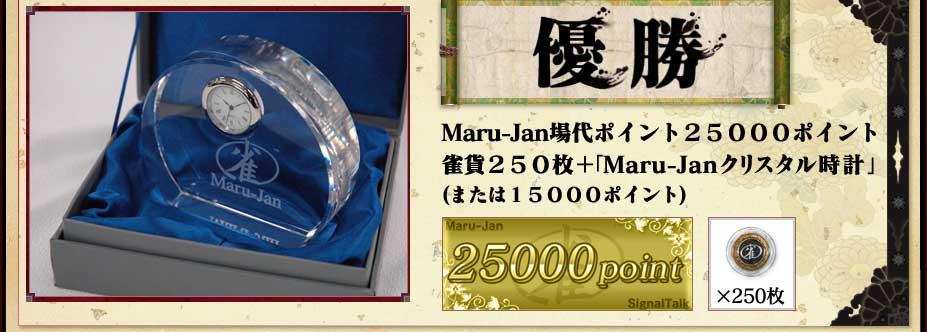 優勝 Maru-Jan場代ポイント25000ポイント 雀貨250枚+「Maru-Janクリスタル時計」 (または15000ポイント)