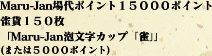 Maru-Jan場代ポイント15000ポイント 雀貨150枚 「Maru-Jan泡文字カップ「雀」」 (または5000ポイント)