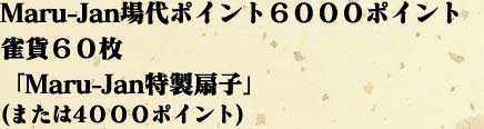 Maru-Jan場代ポイント6000ポイント 雀貨60枚 「Maru-Jan特製扇子」 (または4000ポイント)