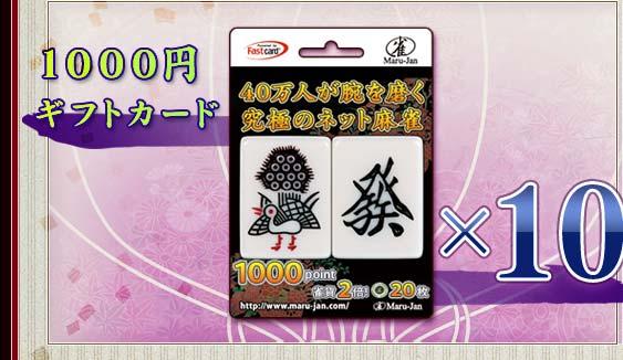 1000円 ギフトカード ×10