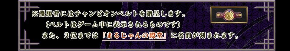 ※優勝者にはチャンピオンベルトを贈呈します。   (ベルトはゲーム中に表示されるものです)   また、3位までは「まるじゃんの殿堂」に名前が刻まれます。