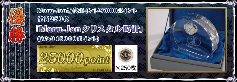 優勝 Maru-Jan場代ポイント25000ポイント 雀貨250枚 「Maru-Janクリスタル時計」 (または15000ポイント)